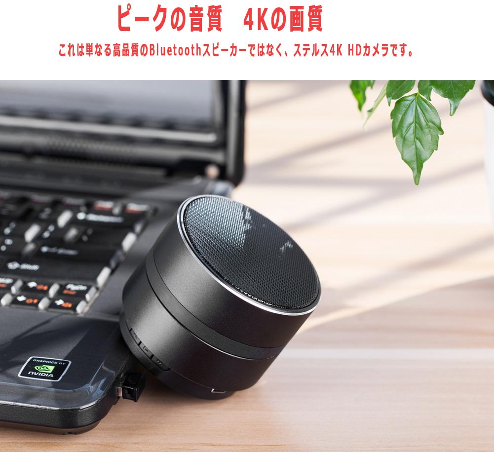 スピーカ隠しカメラ 録画3