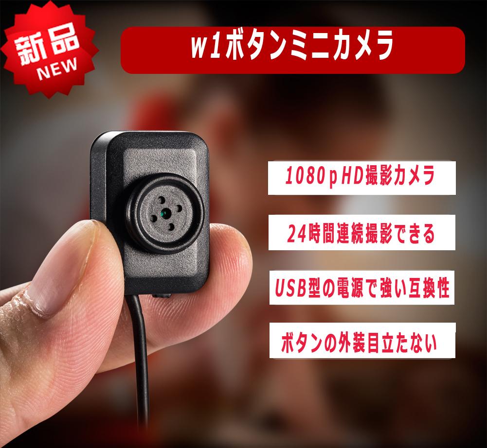 ボタン型ミニカメラ  録画1