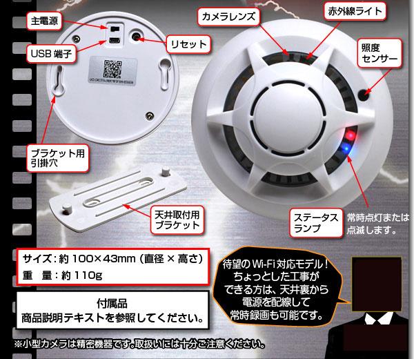 火災報知器監視カメラ