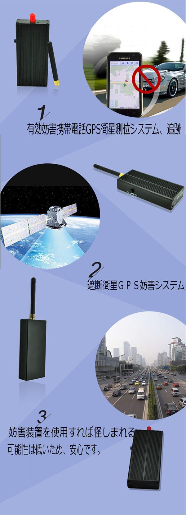 GPS衛星妨害装置