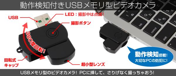 小型監視カメラ