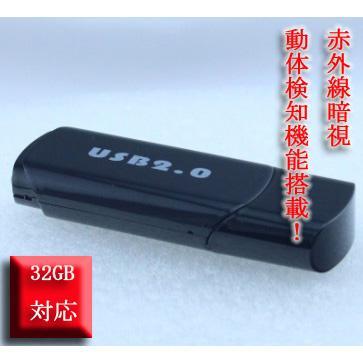 小型usbメモリー型ビデオカメラ